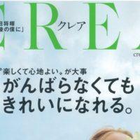 メディア掲載 レンタルサロン安 池袋新宿恵比寿